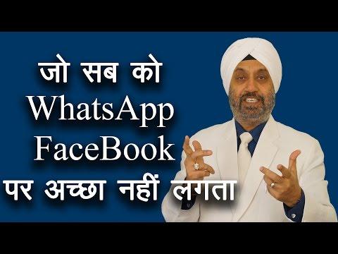 जो सब को WhatsApp or FaceBook पर अच्छा नहीं लगता । TsMadaan