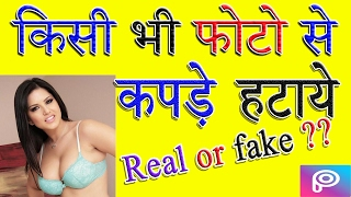 Picsart Edit any Girl Photo and Remove Cloth In Any Picture Via Picsart App Photo se kapre kaise hat
