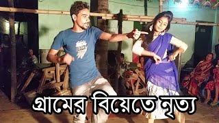 গ্রামের বিয়েতেও ধুমধাম নৃত্য || Best Weeding Dance 2016