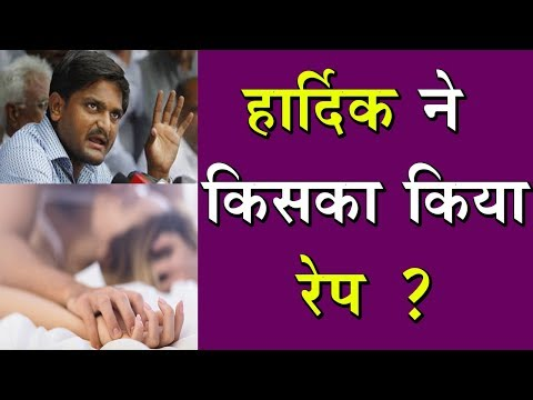Xxx Mp4 Hardik Patel के 'सेक्स कांड' बाद अब 'रेप कांड' से Gujarat की गरमायी सत्ता । 3gp Sex