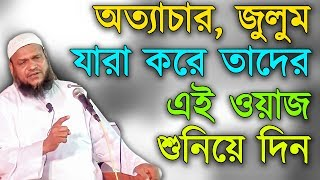 New Bangla Waz 2017┇Ottachar, Julum Niye Kothin Waz ᴴᴰ #3 ┇ Abdur Razzaque bin Yousuf 2017