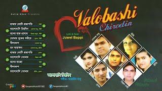 Various - Valobashi Chirodin | ভালোবাসি চিরদিন | Full Audio Album | Sangeeta