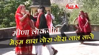 Rajasthani Meena Geet | Madem Thera Gora Gora Gaal Lage | Meena Lok Geet