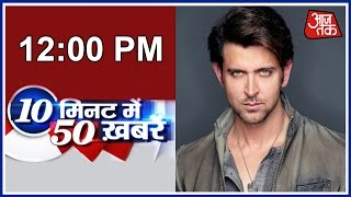 10 Minute 50 Khabrien: Hrithik Roshan Become The Highest Tax Payer In Actor This Year