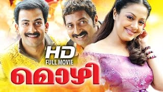 Malayalam Full Movie 2015 New Releases   Mozhi   Prithviraj,Jyothika Full Movie Malayalam 2015