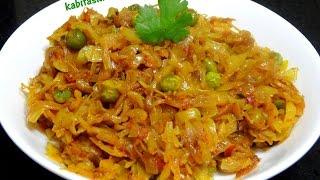 Cabbage Matar Recipe-Simple Cabbage Sabzi-Bandh Gobhi Matar-Cabbage Masala Indian