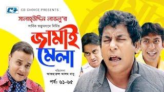 Jamai Mela | Episode 61-65 | Comedy Natok | Mosharraf Karim | Chonchol Chowdhury | Shamim Zaman