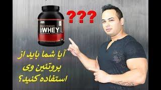 فواید و ضررهای استفاده از پروتئین وی Whey Protein