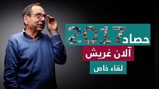 حصاد 2017: آلان غريش في لقاء خاص | السلطة الخامسة