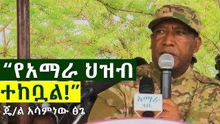 """""""የአማራ ህዝብ ተከቧል"""" ጄነራል አሳምነው ፅጌ   Ethiopia"""