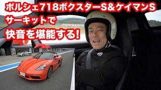 【サーキット試乗】ポルシェ718ボクスターS&ケイマンS
