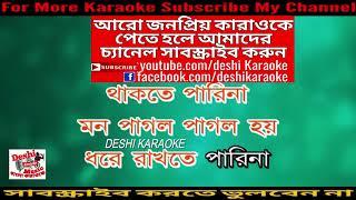 Tomay Ektu Na Dekhla   Kumar Sanu & Alka Yagnik   Bangla Karaoke   Deshi Karaoke