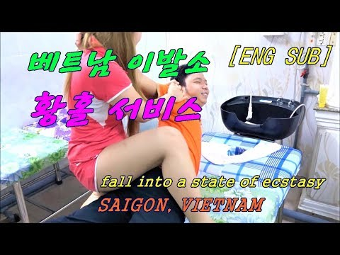 [ENG SUB]베트남 이발소 황홀 서비스 | Vietnam's Charming Massage | ベトナムホーチミンの床屋のサービスが尋常じゃない件