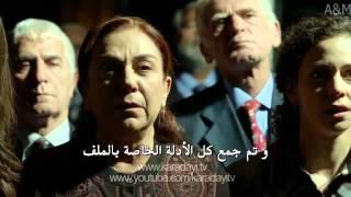 مسلسل القبضاي 2  - الحلقة 14 - مترجمة - الاعلان - HD