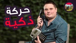 رجل ذكي جدا سوا حركة رهيبة عشان يربح من مكالمات المسوقين اللي يتصلوبه بدال ما هما يربحوا منه