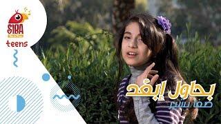 Siba Official HD Video | بحاول ابعد - صفا بشير إلهام طالب