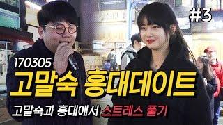 170305 [3] '최군 & 고말숙' 홍대 꿀잼 (심야 데이트)!! - KoonTV