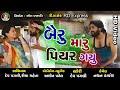 Bairu maru piyar gayu    New Gujarati comedy     FULL HD VIDEO