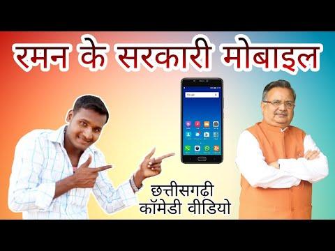 Xxx Mp4 रमन के सरकारी मोबाइल CG Comedy Video 3gp Sex