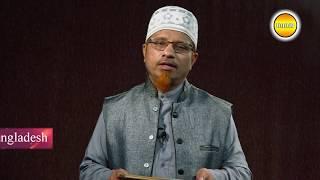 জুম'আর দিনের আলোচনা BY Mufti Kazi Ibrahim তারিখ:২২-০৯-২০১৭