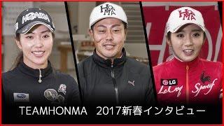 【イボミ・笠りつ子・谷原秀人】2017_TEAMHONMA新春インタビュー動画