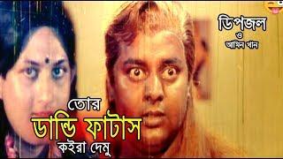 Dandi Fatash   ডান্ডি ফাটাস   Dipjol   Amin Khan   Bangla Movie Scene