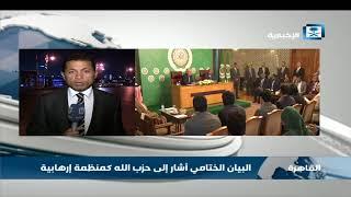 مراسل الإخبارية: صرح الجبير بأن اجتماع الجامعة العربية هو الأقوى عربيا ضد إيران