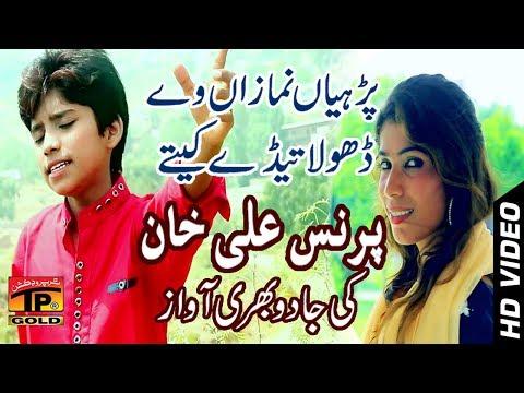 Xxx Mp4 Quot Pharye Namazan Quot Prince Ali Khan Latest Song 2017 Latest Punjabi And Saraiki 3gp Sex
