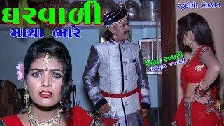 ઘરવાળી માથા ભારે || STAR REKHA RABARI || GUJRATI FULL COMEDY VIDEO || STUDIO ACTION ||