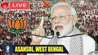 MODI LIVE : PM Modi Addresses Public Meeting at Asansol, West Bengal   Election BJP Campaign 2019
