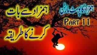 Hamzad Ka Amal || Hamzad Ka Asan Amal || Part 11