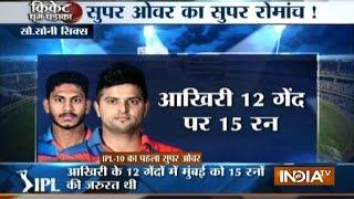 IPL 10, GL vs MI: Mumbai beat Gujarat in super over