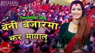 New Panchebaja Song | Beni Bajar - Rabi Karki & Devi Gharti Magar | Ft.Prakash/Anjali/Netra/Rakshya
