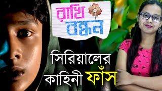 🔥Rakhi Bandhan Serial Er Kahini Fas🔥 | Rakhi Bandhan | Star Jalsha | Chirkut Infinity