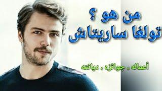 """حقائق لا تعرفها عن """"يافوز"""" بطل مسلسل العهد Söz"""