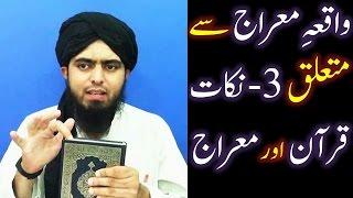 126-a-Mas'alah (Part-1) : WAQIA-e-MERAJ Say Motalliq 3-ILMI Points Aur QUR'AN Say MERAJ Ka BAYAN