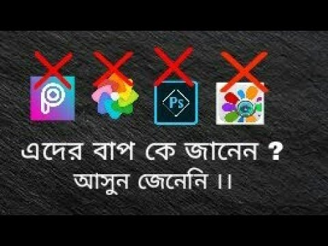 Xxx Mp4 2018 Best Photo Editing App In Bengali Technical Video In Bengali Bangala BengalI Videos 3gp Sex