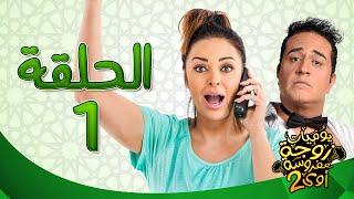يوميات زوجة مفروسة أوي ج 2 HD- الحلقة ( 1 ) الأولى  بطولة داليا البحيرى / خالد سرحان