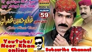 Hik dhhak lohaar jo kaafi aa By GHULAM HUSSAIN UMRANI Album 59 HD audio Quality