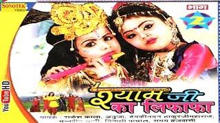 श्याम जी का लिफाफा भाग 2    Shyam Ji Ka Lifafa Vol 2    Hindi Most Popular Krishan Bhajan