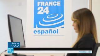 انطلاق بث قناة فرانس24 باللغة الإسبانية
