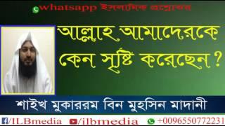 Allah amader k keno sristi korechen?  Sheikh Mokarom Bin Mohsin Madani |waz|Bangla waz|