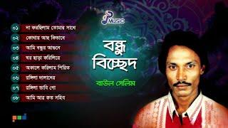 Baul Salim - Bondhu Bicched | বন্ধু বিচ্ছেদ | Full Audio Album | PSP Music