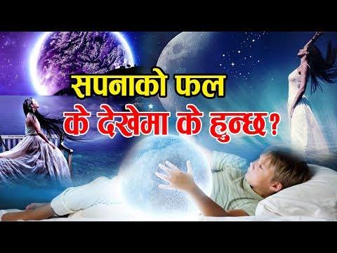 Xxx Mp4 कुन सपनाको फल के हुन्छ के देखे के हुन्छ Ll Sapana Ko Fal Nepali 2075 2018 3gp Sex