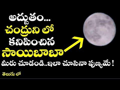 Xxx Mp4 అద్బుతం నిన్న చంద్రునిలో కనిపించిన సాయిబాబా ఇలా చూసినా పుణ్యమే Sai Baba In Moon Yesterday Telugu 3gp Sex
