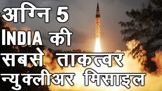 Agni 5 : India's Most Powerful Nuclear Missile Ever!!