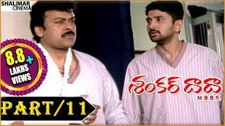 Shankar Dada Telugu Movie Part 11/13 || Chiranjeevi & Sonali Bendre || shalimarcinema