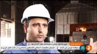 Iran Air Pollution control systems for industries, Ardakan سامانه كنترل آلاينده هاي صنايع ايران