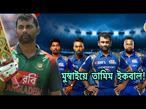 Xxx Mp4 ২০১৯ আইপিএলে মুম্বাইয়ে ডাক পেতে যাচ্ছেন তামিম ইকবাল Tamim Iqbal IPL 2019 BD Cricket News 3gp Sex