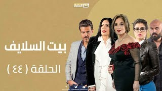 Episode 44 - Beet El Salayef Series | الحلقة الرابعة والاربعون - مسلسل بيت السلايف